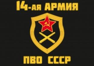 Флаг 14 армии ПВО СССР