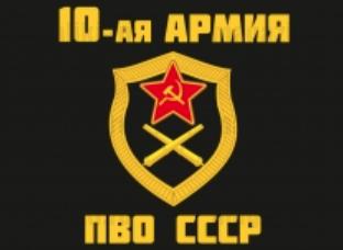Флаг 10 армии ПВО СССР