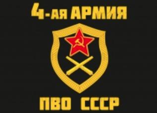Флаг 4 армии ПВО СССР