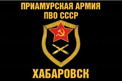 Флаг Приамурской армии ПВО СССР