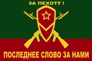 Флаг двусторонний МСВ ЗА ПЕХОТУ!, блэкаут