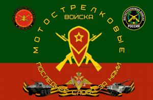 Флаг двустороннийМСВ с эмблемами и техникой