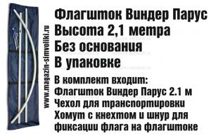 Флагшток виндер парус 2.1 метра