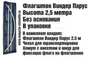 Флагшток виндер парус 2.5 метра