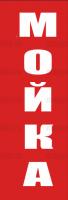 """Флаг вертикальный с надписью """"МОЙКА"""""""