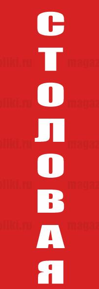 """Флаг вертикальный с надписью """"СТОЛОВАЯ"""""""