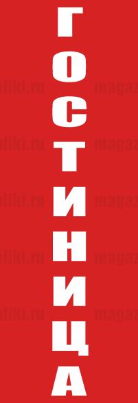 """Флаг вертикальный с надписью """"ГОСТИННИЦА"""""""