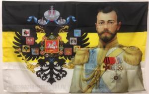 Имперский флаг с Императором Николаем II