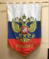 Флаг России с гербом и надписью(5-ти угольное знамя с бахромой)
