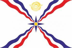Флаг Ассирии (Ассирийского Всеобщего Альянса)