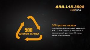 Аккумулятор 18650 Fenix ARB-L18 3500 mAh